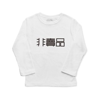 Long-sleeved boy T Tshirt Not for sale
