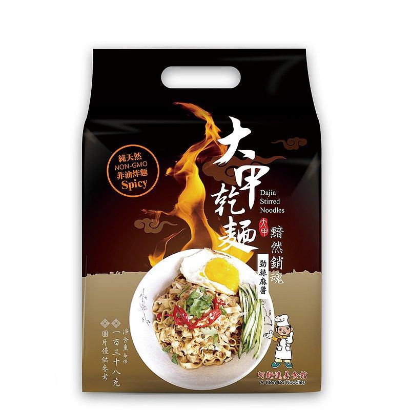 大甲乾麵【香港限定包裝】勁辣麻醬拌麵