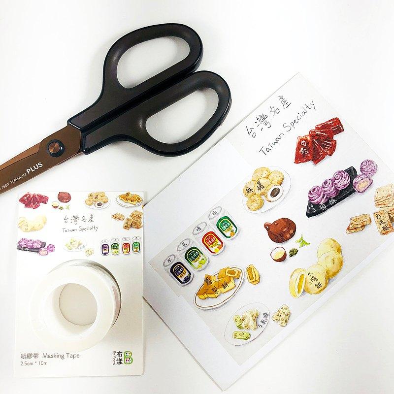 台灣原創紙膠帶 手繪水果款 = 日本進口和紙 = 布漾獨家設計