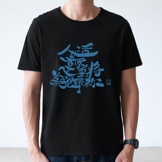 Mao Mao chat original text design black T-shirt people live is to glory to the blue word