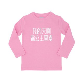 Long-sleeved boy T Tshirt, my god princess is really tired