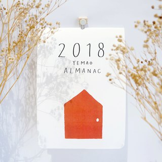 2018 Yemao Chinese Calendar / Wall Calendar - Upcoming 2019 Calendar