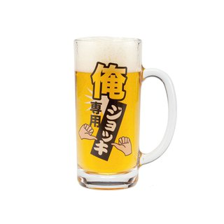 Japanese sunart glass mug - 俺 dedicated