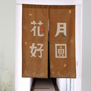 Flower good moon Mid-Autumn Festival gift original decoration literary cotton and linen national Chinese fabric short door curtain partition curtain