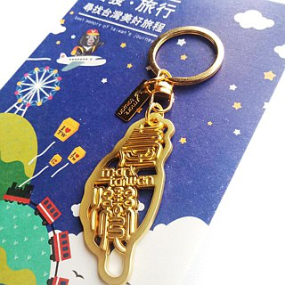 MARK TAIWAN Mai Mai Treasure Map - Mark Taiwan Key Ring
