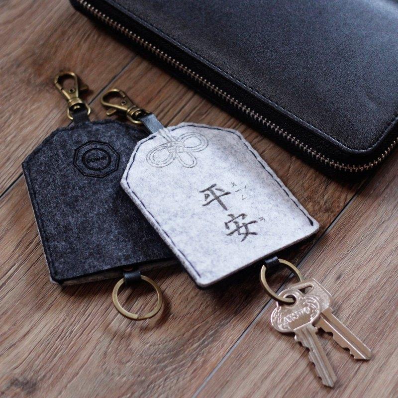 御守系列-羊毛氈手縫鑰匙套/平安御守羊毛氈 gogoro鑰匙套