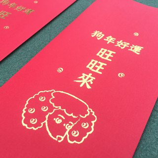Good luck for the year of the prosperous dog | red bag
