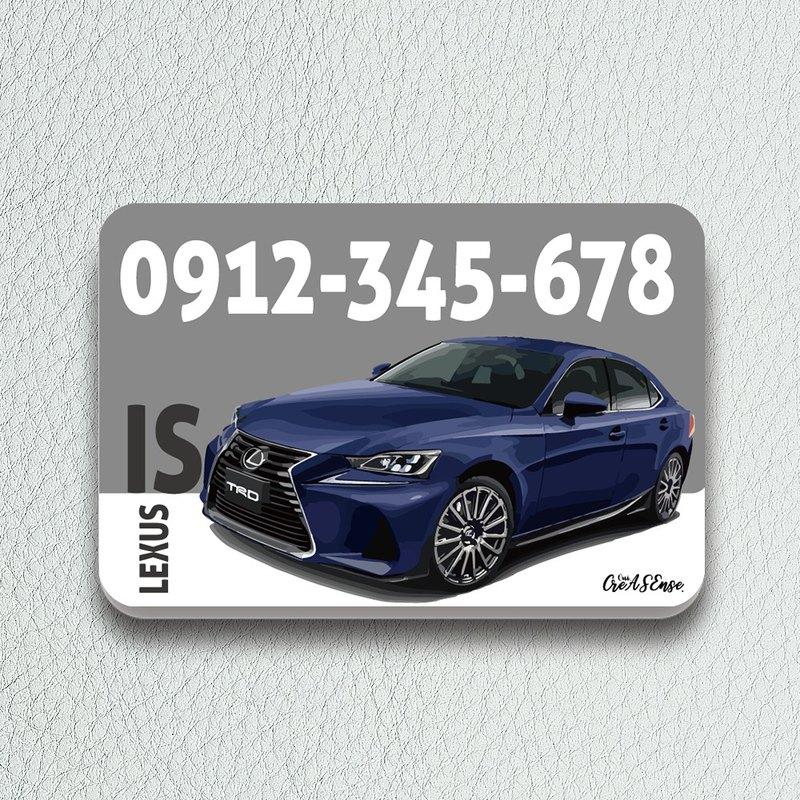 Lexus IS |送人自用|汽車路邊臨停神器|暫停臨時停車牌|CPK44