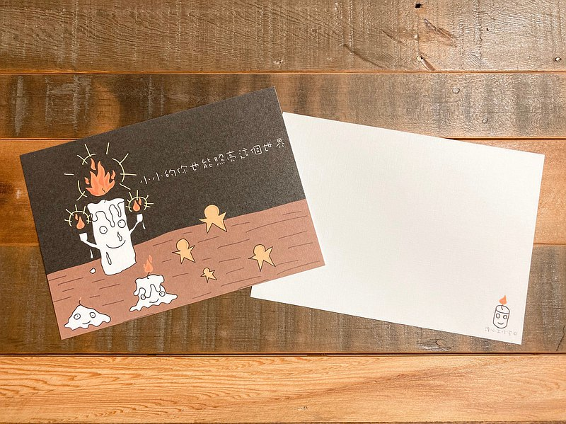 明信片—蠟燭款 小小的你也能照亮這個世界