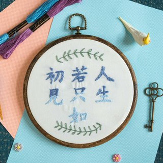 "Embroidery Hoop gift -  ""If life were only just like when we two met"""