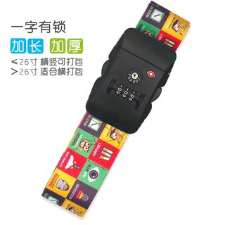 Luggage suitcase luggage tie with customs lock lattice element word lock strap