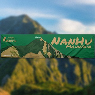 Make World Map Manufacture of Sports Towels (Taiwan Mountains / Nanhu Dashan)