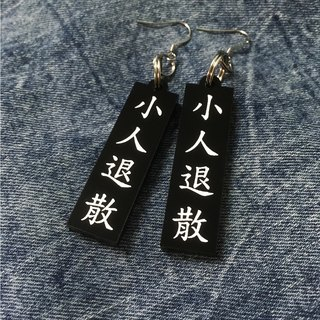 The villain quits the text - Anti-allergic - Earrings - Ear pin - Steel needle - Text - Wenqing - Personality - Gift - Custom-BU