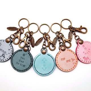 Leather Keychain , Keyring (12 colors / engraving service)