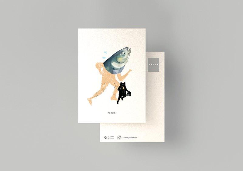 吉利成語系列明信片-疲魚奔命