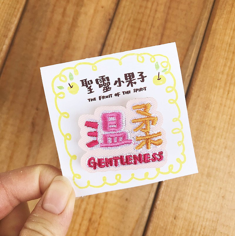 Holy Spirit Small Fruit Gentle GENTLENESS Embroidery Pin / Hot Stamping Embroidery Gospel Goods