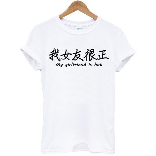 My girlfriend is very positive My girlfriend is hot T-shirt -2 color Wen Qing Chinese living Typography Character Couple Valentine gift