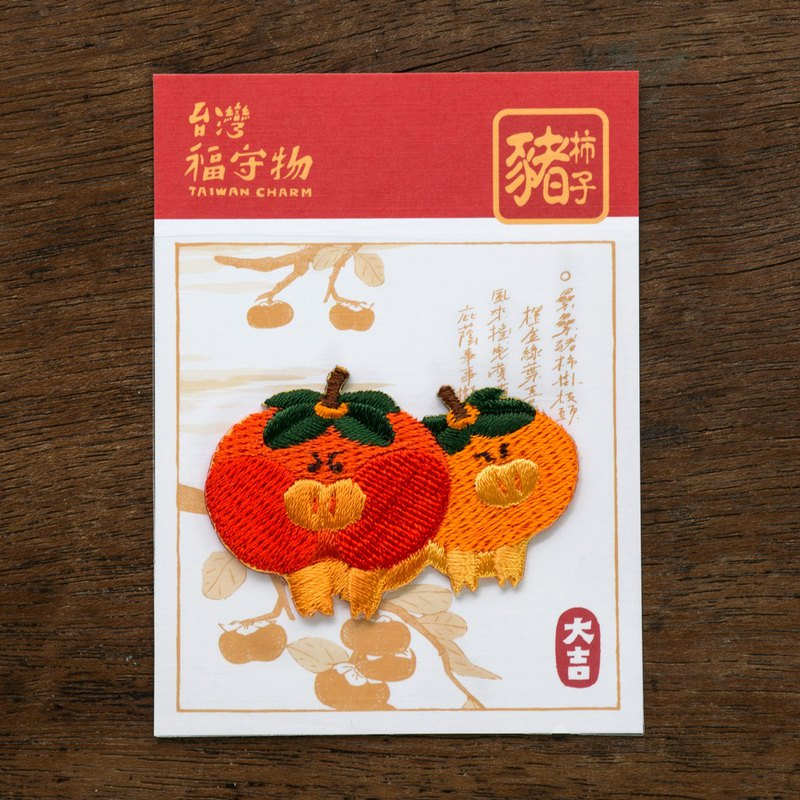 Few stocks of pig persimmon are sold out