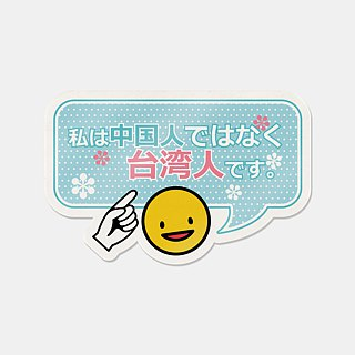 [] I am Taiwanese Mapus sticker - Japanese Edition