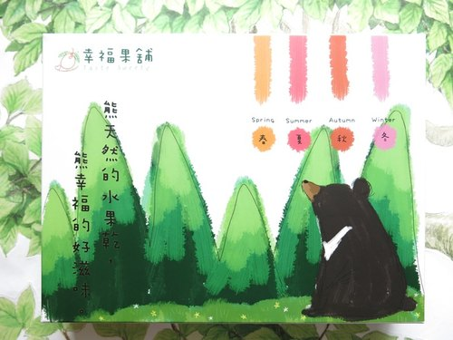 Happy fruit shop - Four Seasons Forest bear dried fruit gift box (6 grid 12 into)
