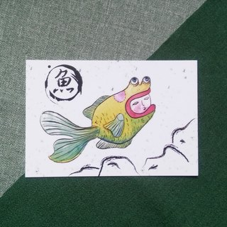 Mr. Sticky fish post card - Hand Drawn