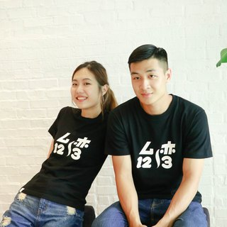 123 to Taiwan monochrome T-black