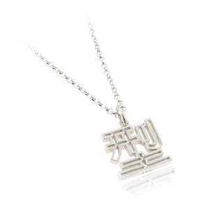 HK203 ~ 925 silver <type> word pendant