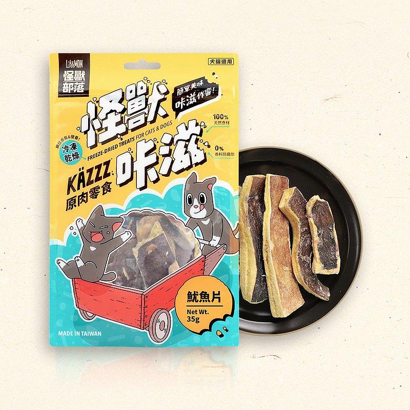 卡滋KAZZZ原肉零食 | 凍乾魷魚片