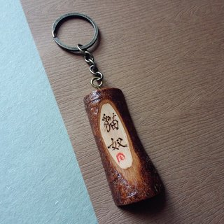 Woodcut key chain / keychain / strap (cat slave)