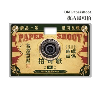Paper Shoot paper camera,Retro Design Series