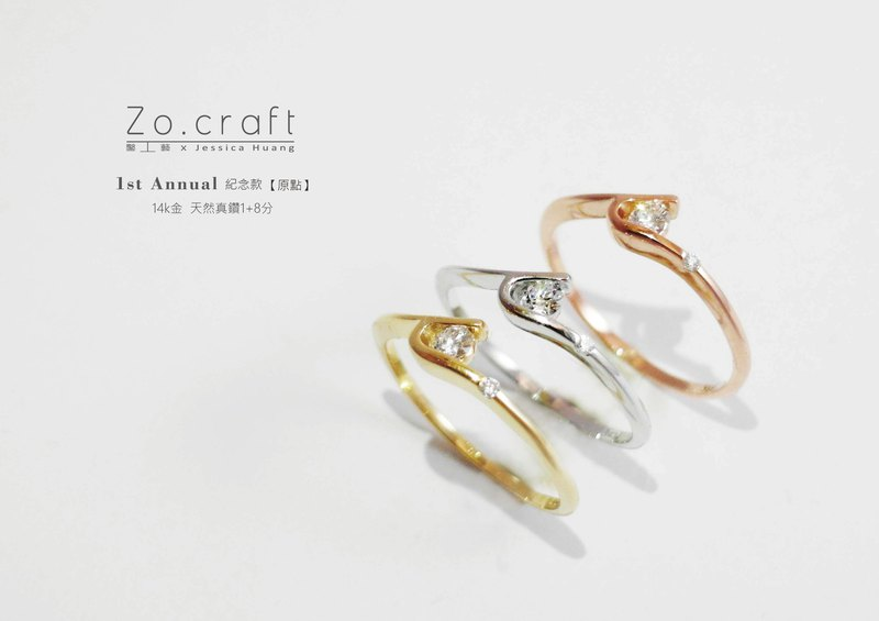 zo.craft Anniversary models 【Origin】 / 14k gold / natural top true diamond