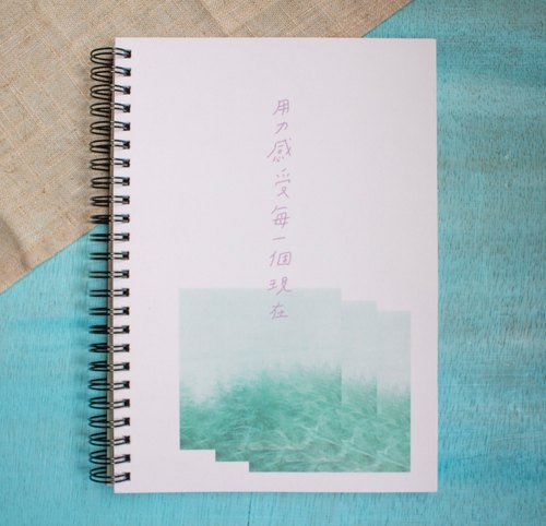 / Hard to feel every now / a5 coil notebook