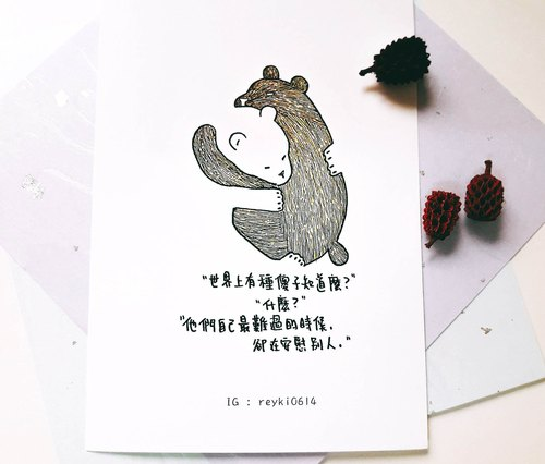 Reyki hand-painted resonance quotation illustrator postcard / my fool