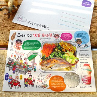 Bento buffet, Yakult (1 or 5 in), eat and drink Taiwanese English postcard