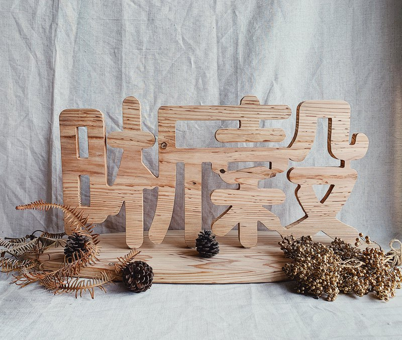 Customized Chinese wood lettering and Chinese fir signboard home furnishings