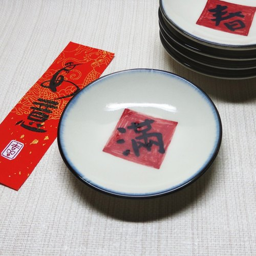 【Painted Series】 Spring Festival dish (full) * outer ring changed to red box