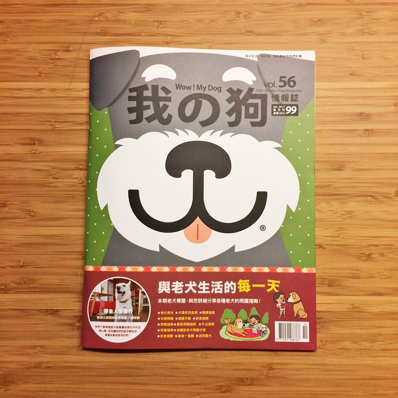 I の dog Information Magazine vol.56