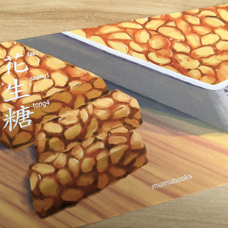 明信片 – 食品系列 – 花生糖