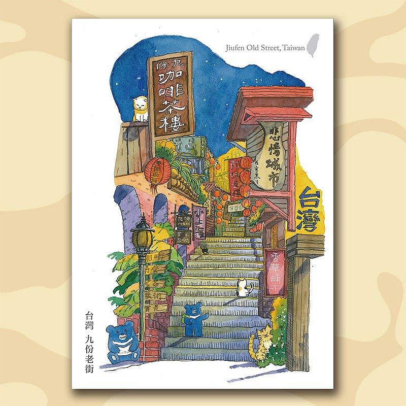 插畫明信片 我愛台灣 台灣老街系列之九份老街