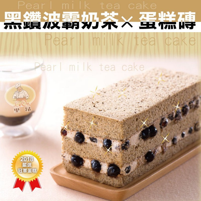 Leons Handmade Black Diamond Boba Milk Tea Brick Is Not Sweet And Greasy Mr Allen Afternoon Dessert Pearl Cake Mousse Birthday