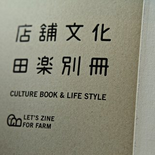 Tian 楽 Do not book / shop culture / permanent preservation version
