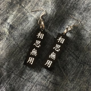 Acacia useless - anti-allergic - earrings - ear pin - steel needle - text - Wenqing - personality - gift - custom-BU
