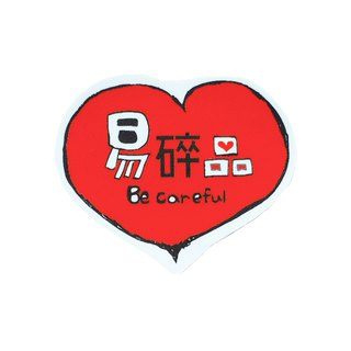 ( Fragile / Glass Heart) Li-good - Waterproof Sticker, Luggage Sticker NO.8