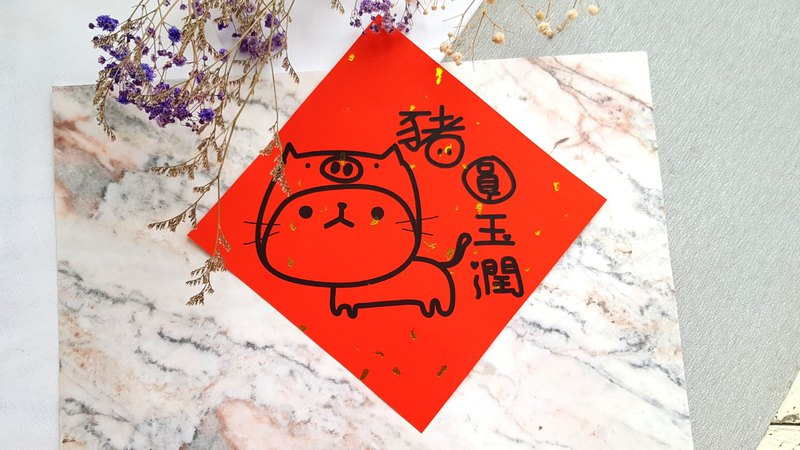 Cat Chinese New Year Spring Festival - (Pig Yuan Yu Run)