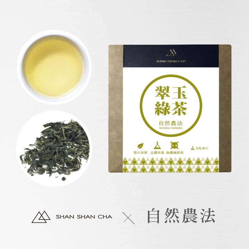 [Mountains came to tea] natural farming method Cuiyu green tea tea with package (3g/8 in)