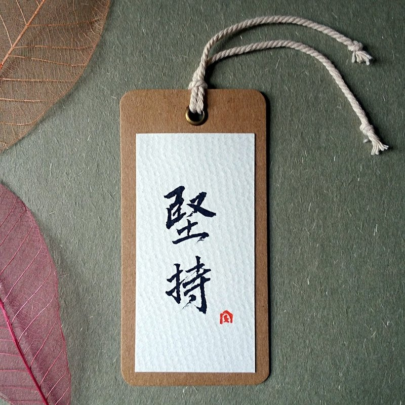 Handwritten bookmark (stick)