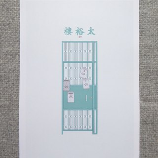 Hong Kong Art Print Door Series Special Edition - Perfect art for your home!