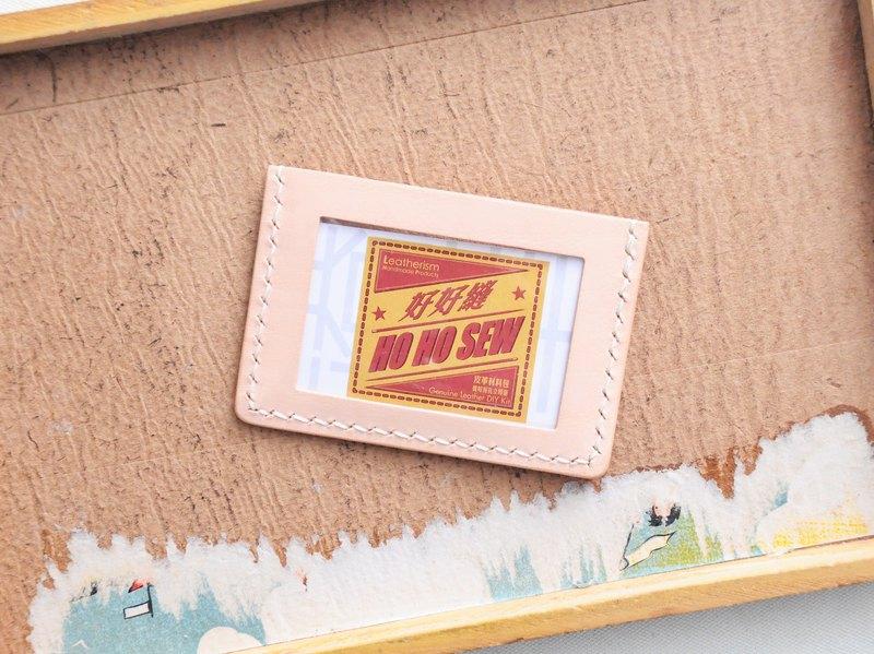 2+1雙面相位咭套 皮革材料包 免費刻名 名片夾 意大利 植鞣 DIY