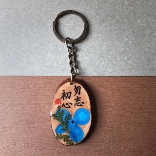 Dried flowers Epoxy handwriting keychain / key ring / hanging ornaments (Do not forget the beginning of heart)
