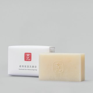 Classic moisturizing cleansing soap